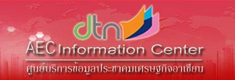 AEC Information Center (ศูนย์บริการข้อมูลประชาคมเศรษฐกิจอาเซียน)