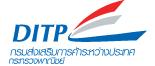 Department of International Trade Promotion (กรมส่งเสริมการส่งออก)
