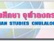 บทความวิชาการเกี่ยวกับอาเซียนจากวารสารเอเชียปริทัศน์ พ.ศ. 2552-2557