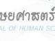 บทความวิชาการเกี่ยวกับอาเซียนจากวารสารมนุษยศาสตร์สาร มหาวิทยาลัยเชียงใหม่ พ.ศ. 2554-2558