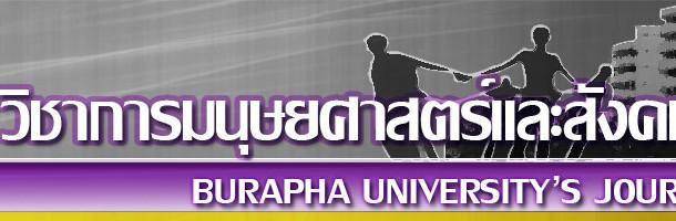 บทความวิชาการเกี่ยวกับอาเซียนจากวารสารวิชาการมนุษยศาสตร์และสังคมศาสตร์ มหาวิทยาลัยบูรพา พ.ศ.2552-2558
