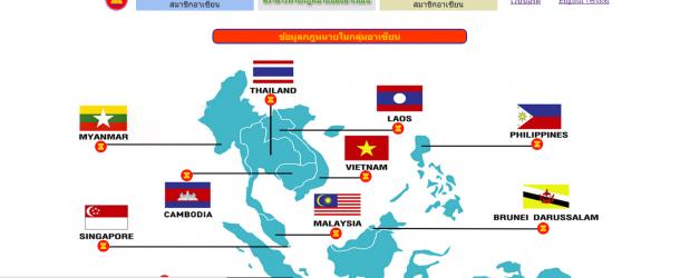 แนะนำเว็บไซต์ระบบสืบค้นข้อมูลกฎหมายอาเซียน ของสำนักงานเลขาธิการวุฒิสภา