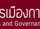 บทความวิชาการเกี่ยวกับอาเซียนจากวารสารวิทยาลัยการเมืองการปกครอง มหาวิทยาลัยมหาสารคาม พ.ศ. 2556-2558