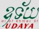 บทความวิชาการเกี่ยวกับอาเซียนจาก Udaya: Journal of Khmer Studies (2006-2014)