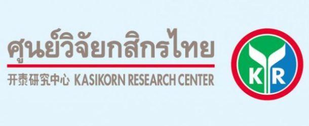 งานวิจัยเกี่ยวกับอาเซียนโดยศูนย์วิจัยกสิกรไทย