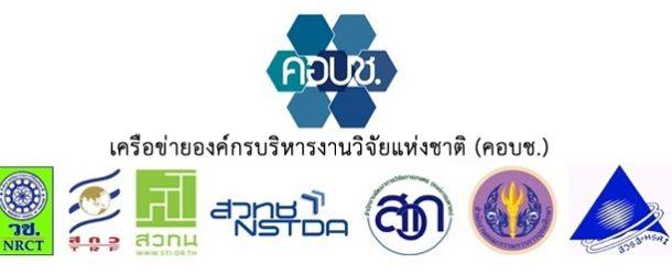 ประกาศรับข้อเสนอโครงการวิจัยเกี่ยวกับประชาคมอาเซียนปี 2560 ครั้งที่ 2