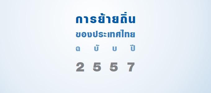 รายงาน การย้ายถิ่นของประเทศไทย ประจำปี 2557